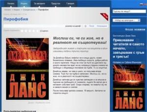 printscreen delakort pyro aug 2011_bulgaars_klein